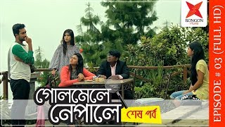 Golmele Nepale | গোলমেলে নেপালে  | Episode 03 | Jovan | Safa | Sporshia | Shamim | Bangla Drama