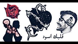 راب الاردن   سلامة - Salameh   قلبك اسود 🖤
