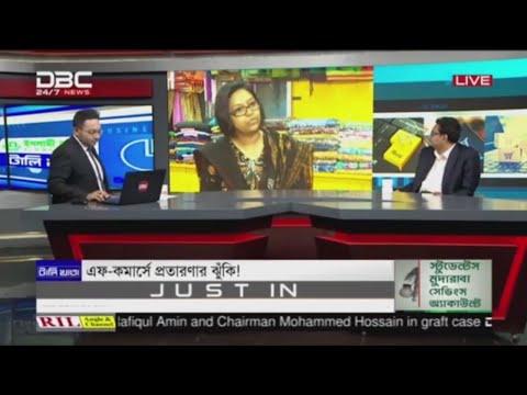 এফ-কমার্সে প্রতারণার ঝুঁকি! || টালিখাতা || TaliKhata || DBC NEWS