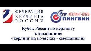 Кубок России по кёрлингу на колясках 2018