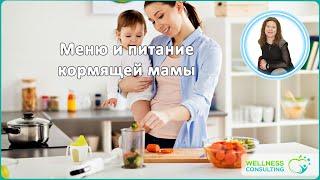 3. Меню и питание кормящей мамы