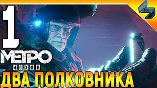 Метро Исход Два Полковника ➤ Прохождение Без Комментариев #1 ➤ (Metro Exodus: The Two Colonels)