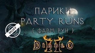 Diablo 2: парики (фарм рун) party runs