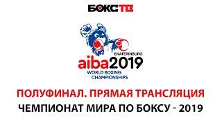 В Екатеринбурге состоится финал чемпионата мира по боксу.
