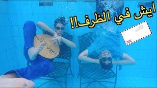 ايش اللي في الظرف؟؟ | بدأنا الحلقة تحت الماء!!!