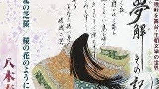 夢解きの記「八木春子」カバー:水野渉