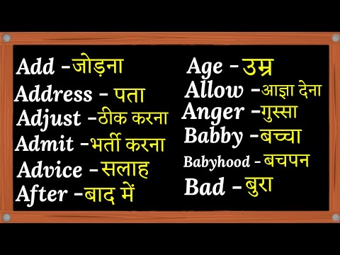 General Dictionary English to Hindi word meaning in Hindi For All !! Child Study TV