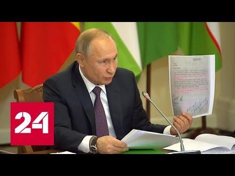 На сайте Кремля опубликована статья Путина, посвященная истории Второй мировой войны - Россия 24