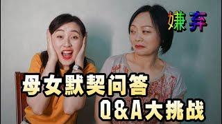 母女默契问答Q&A大挑战:我真的了解张嬢嬢吗?怕是塑料母女情哦?