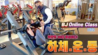 BJ Online Class 시즌2 #비제이클래스 #하체운동 #위너핏 #엉덩이 #헬스초보 #다리운동 #스미스…