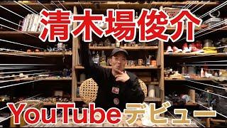 """唄い屋・清木場俊介が40歳を機にYouTubeチャンネルを開設! """"遊び屋""""と..."""