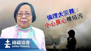 禧福協會 -倫理大災難 : 小心良心被玷污