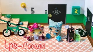 LPS СОСЕДИ 👫 ИЛИ смешные СЛУЧАИ с СОСЕДЯМИ. Часть #1 (Littlest pet shop)