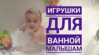 Игрушки для ванной малышам