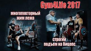 Gym4Life 2017   многоповторный жим и бицепс