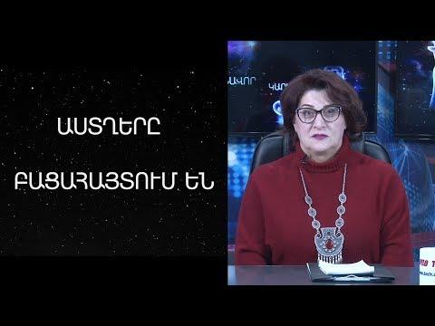Bac Tv. Ինչ է սպասվում դեկտեմբեր ամսին կենդանակերպի  Խոյ, Ցուլ, Երկվորյակ, Խեցգետին նշաններին