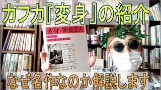 カフカ変身はぜひ読んでくださいませ~ 角川文庫がkindle読み放題でござ...