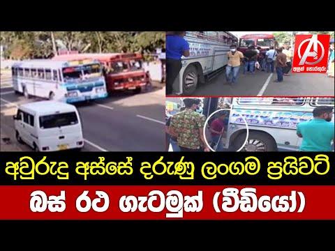 අවුරුදු අස්සෙම දරුණු ලංගම ප්රයිවට් බස් රථ ගැටුමක් (වීඩියෝ) | Sinhala News | Breaking News