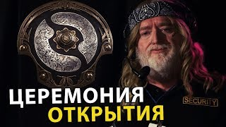ЦЕРЕМОНИЯ ОТКРЫТИЯ THE INTERNATIONAL 2017