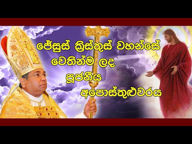 ජේසුස් ක්රිස්තුස් වහන්සේ වෙතින්ම ලද පූජනීය අපොස්තුළුවරය | His Holiness Apostle Rohan Lalith Aponso