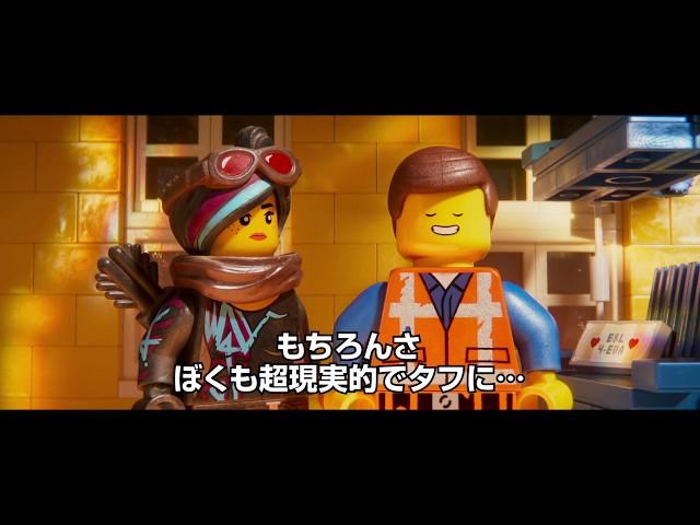 ヒャッハー!な世界で大騒動?『レゴ(R)ムービー2』特報