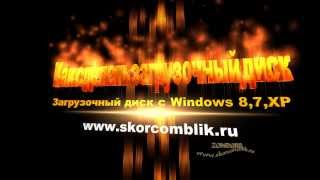 Как сделать загрузочный диск с Windows 8, 7, XP.Быстро!