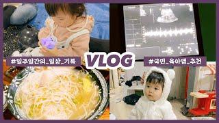 [VLOG] ep.07 육아 브이로그┃14개월 아기┃2…