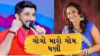Gaman shanthal : Gogo maro gom dhani re Video Song