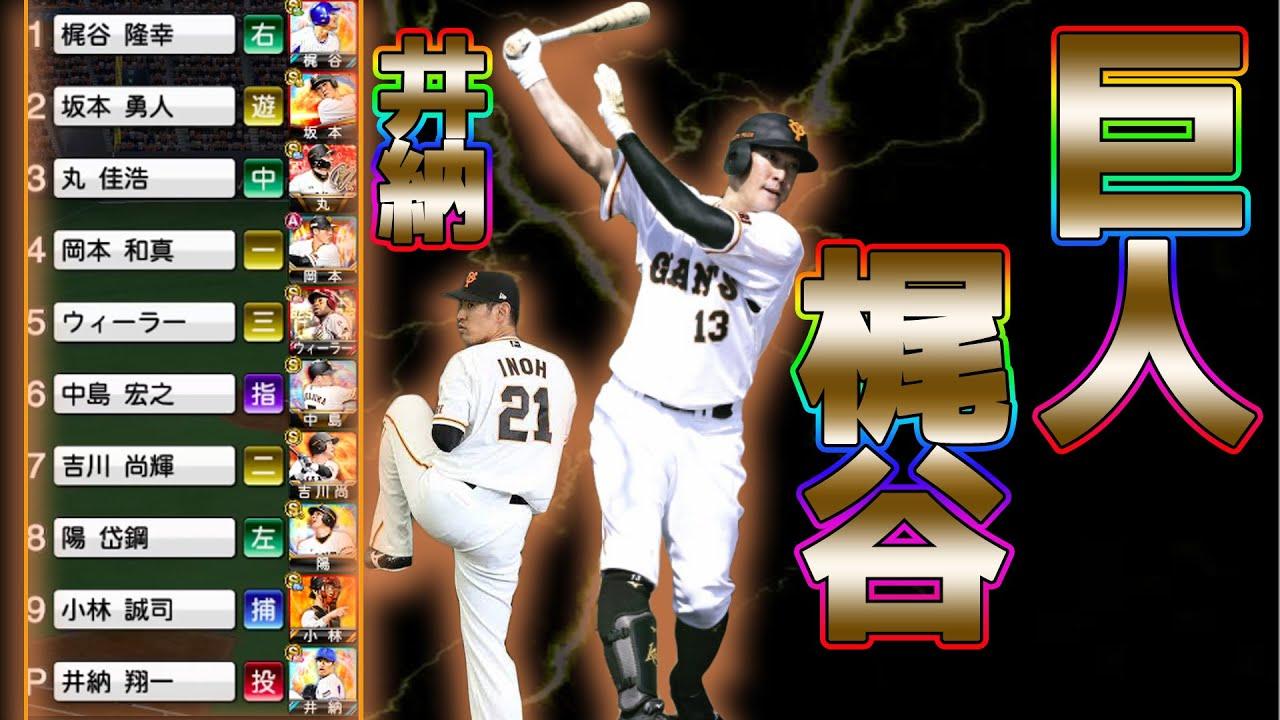 梶谷隆幸と井納翔一を巨人のスタメンで使ってみたリアタイ!【プロスピA】