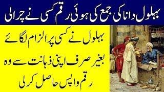 بہلول دانا کی جمع کی ہوئی رقم کسی نے چرا لی - Behlol Dana Ki Zahanat Ka Ek Ajeeb Waqia