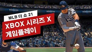 10분간의 'MLB 더 쇼 21' 게임플레이 - Xbo…
