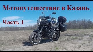 Мотопутешествие в Казань. Часть 1 2015г