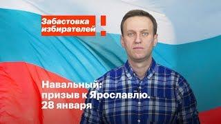 Ярославль: акция в поддержку забастовки избирателей 28 января в 14:00