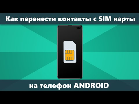 Как перенести контакты с СИМ на телефон Android или Samsung Galaxy