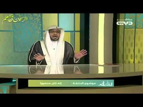 قتلة عثمان بن عفان رضي الله عنه  ـ الشيخ صالح المغامسي