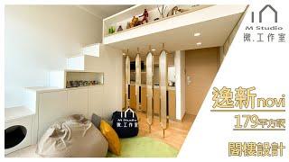 【實景設計 - 逸新novi  179 呎】 閣樓設計 ︳Mstudio 微工作室 ︳室內設計 ︳裝修設計