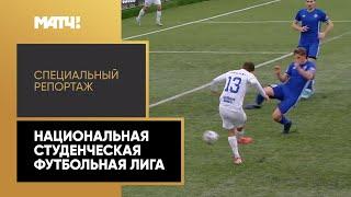 Страна Live Национальная студенческая футбольная лига Специальный репортаж