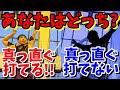 分析動画【バレーボール】スパイクを真っ直ぐ打てる人の特徴4つ、打てない人の特徴4つを詳しく解説します!!