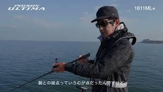 小野俊郎×徹底解説! タフフィールドで効率よく魚を獲るためのトーナメントロッド「アルティマ1611ML+」