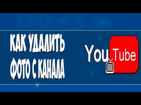 Как удалить фото с канала на YouTube
