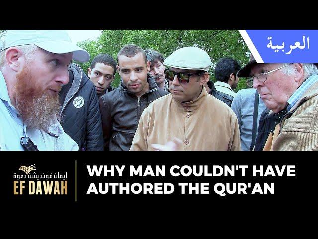 لماذا لا يمكن أن يكون الإنسان هو من ألف القرآن؟