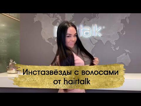 Новый образ от Hairtalk для Марины Ивановой