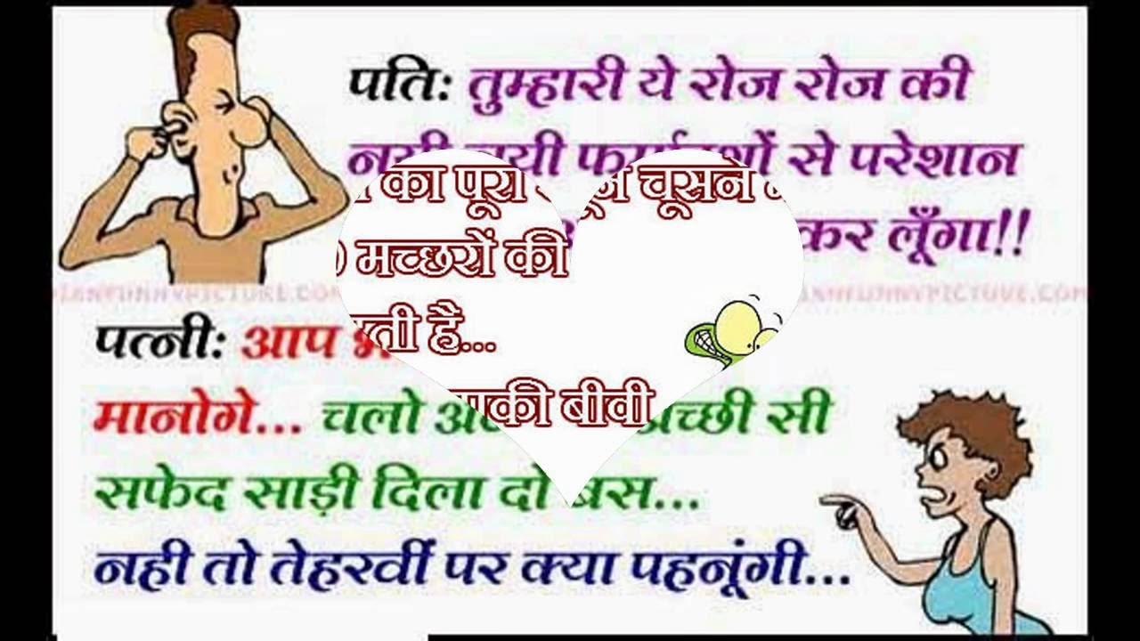 30 Funny Whatsapp Jokes in Hindi - YouTube