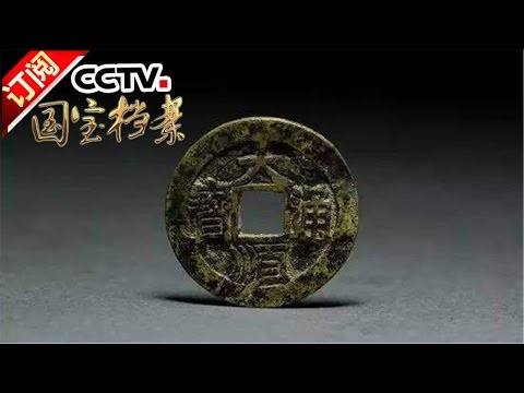 《国宝档案》 20170427 张献忠沉船宝藏之谜——富可敌国 | CCTV-4
