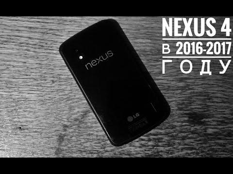 Nexus 4 в 2016 - 2017 году