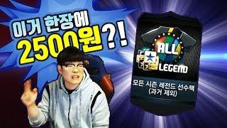 피파3 두치와뿌꾸 신규패키지 또 떴다. 2500원 선수…