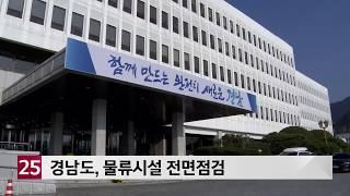 경남도, 물류시설 전면점검...코로나19 방역