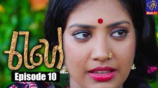 Rahee - රැහේ | Episode 10 | 21 - 05 - 2021 | Siyatha TV Thumbnail