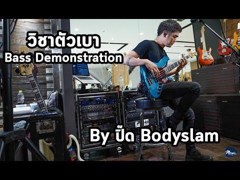 Bodyslam  วิชาตัวเบา Bass Demonstration W/ Fender American Elite By ปิ๊ด Bodyslam
