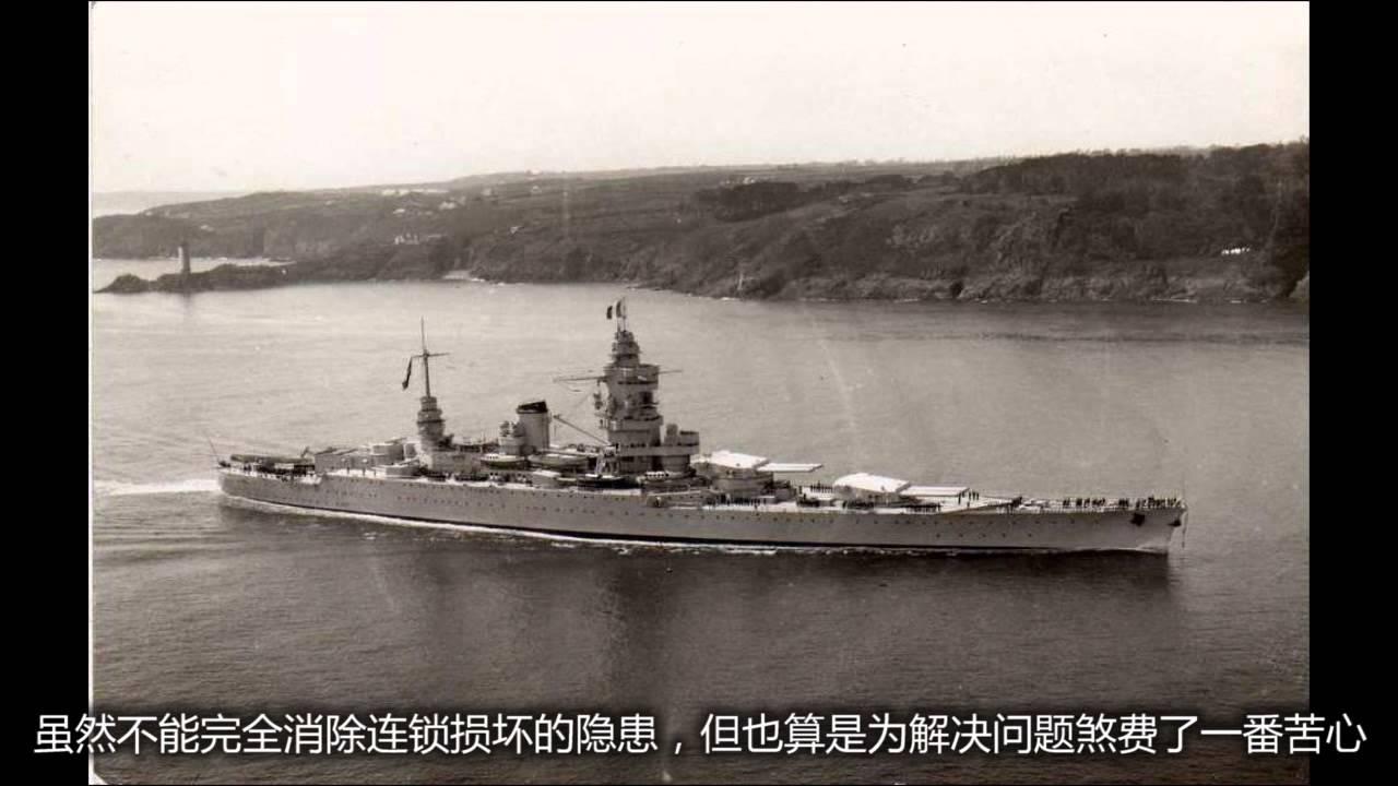 【军武次位面】第一季 第11期:欧洲末代战列舰
